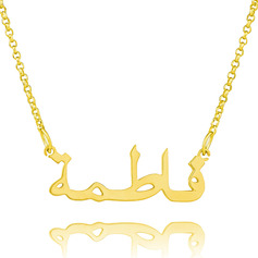 [Free Shipping]Custom 18k Gold Plated Silver Name Necklace Arabic Necklaces